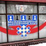 Мемориал Каталымова Б.Н. Отборочный турнир.