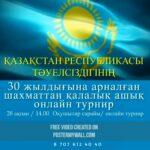 Онлайн турнир посвященный 30-летию Независимости РК