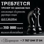 Требуется тренер по шахматам в г. Талдыкорган.